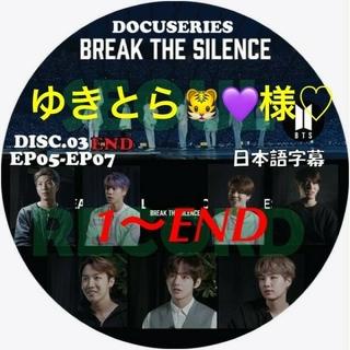 ボウダンショウネンダン(防弾少年団(BTS))のBTS🐤最新版‼️《ゆきとら🐯💜様💠専用》EP.1〜END‼️(K-POP/アジア)