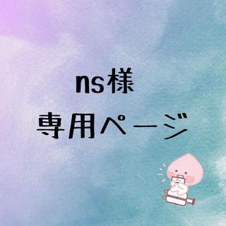 ns様専用ページ(K-POP/アジア)