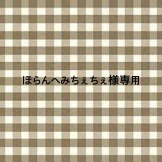 ほらんへみちぇちぇ様 専用商品(K-POP/アジア)