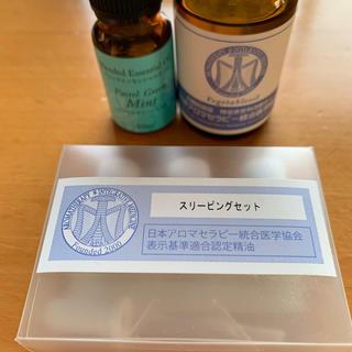 生活の木 - 生活の木  日本アロマテラピー統合医学協会 アロマオイル