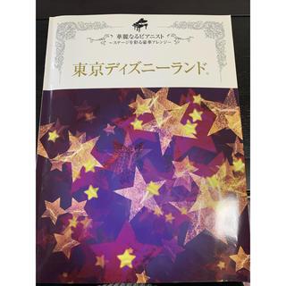 ディズニー(Disney)の東京ディズニーランド 楽譜(楽譜)