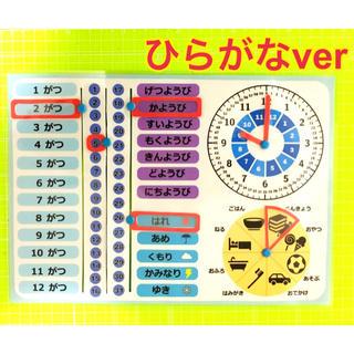 知育カレンダー 青ひらがな(知育玩具)