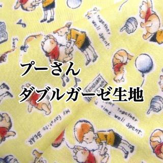 1m 5780 くまのプーさん 黄色 ダブルガーゼ生地 はぎれ 布(生地/糸)
