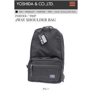 ポーター(PORTER)のPORTER/TRIP 2WAY SHOULDER BAG   (生産終了商品)(その他)