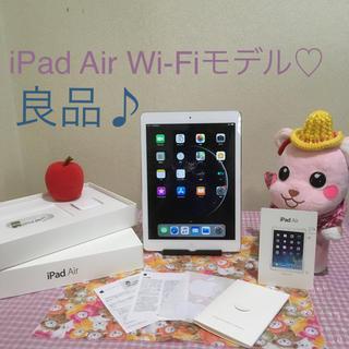 iPad - iPad Air Wi-Fiモデル良品☆