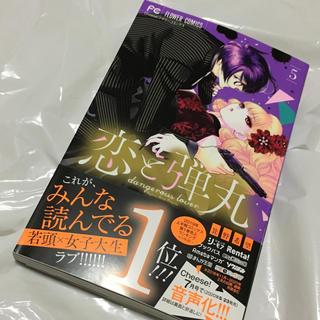 ショウガクカン(小学館)の恋と弾丸5(少女漫画)