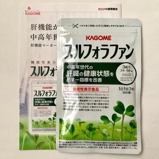 カゴメ(KAGOME)の【即日発送】 カゴメ スルフォラファン 93粒(その他)