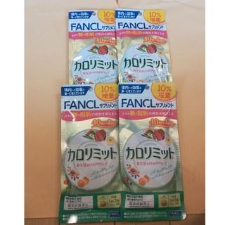FANCL - ファンケル カロリミット44回分×4袋計176回分の増量タイプ