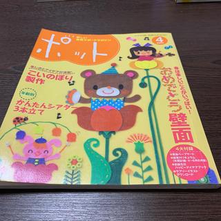 匿名配送!ポット pot 保育雑誌 2010年4月号 ハンドメイド  画用紙型紙(住まい/暮らし/子育て)