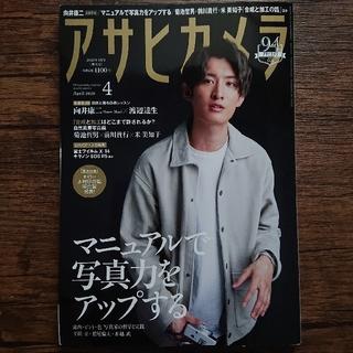 アサヒカメラ 2020年 04月号(趣味/スポーツ)