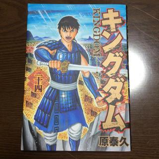 シュウエイシャ(集英社)のキングダム 24 バラ売り(青年漫画)