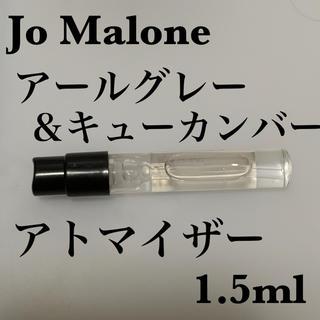 ジョーマローン(Jo Malone)のジョーマローン アールグレー&キューカンバー アトマイザー 1.5ml(ユニセックス)