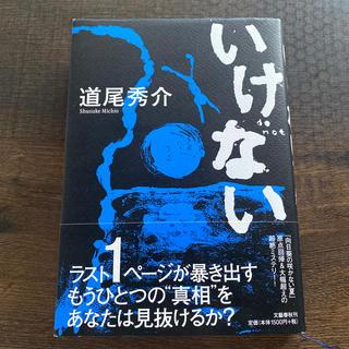 ブンゲイシュンジュウ(文藝春秋)の[送料込]いけない(文学/小説)