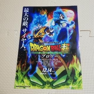 ドラゴンボール(ドラゴンボール)のドラゴンボール超 ブロリー 映画 フライヤー チラシ 折れなし(印刷物)