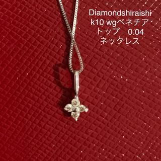 4℃ - ダイヤモンドシライシ 0.04 k10 ベネチアチェーン 美品