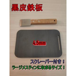 4.5㎜ 穴あき 鉄板 メスティン ラージ  取手用スクレーパー(調理器具)
