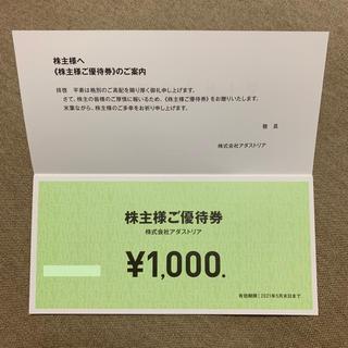 グローバルワーク(GLOBAL WORK)のアダストリアホールディングス 株主優待 グローバルワーク 3000円分(ショッピング)