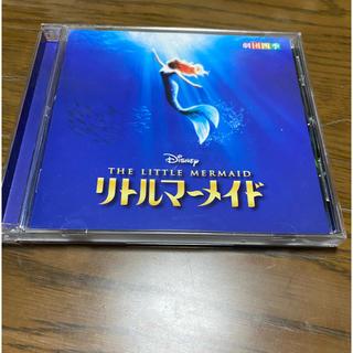 ディズニー(Disney)のリトルマーメイド CD 劇団四季(その他)