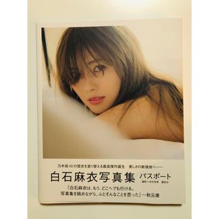 乃木坂46 - 乃木坂 白石麻衣 写真集 パスポート