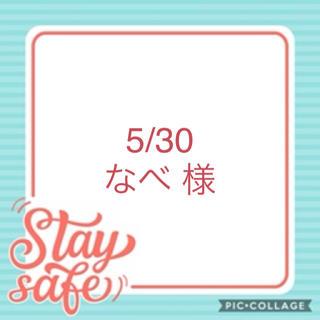5/30  なべ 様(各種パーツ)