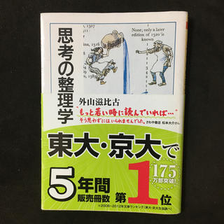 思考の整理学 東大 京大 外山滋比古(ノンフィクション/教養)