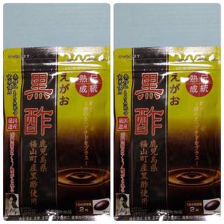 エガオ(えがお)の未開封 えがお黒酢サプリ+財宝黒酢サプリ 2袋(その他)