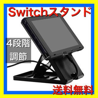 ニンテンドースイッチ(Nintendo Switch)のNintendo Switch ポータブルスタンド 4段階調節 任天堂スイッチ (その他)