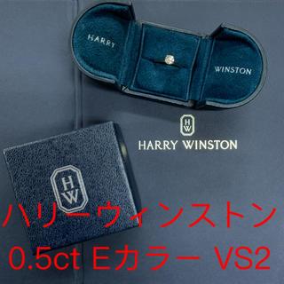 ハリーウィンストン(HARRY WINSTON)のハリーウィンストン ソリティアリング 0.5ct  HARRY WINSTON(リング(指輪))