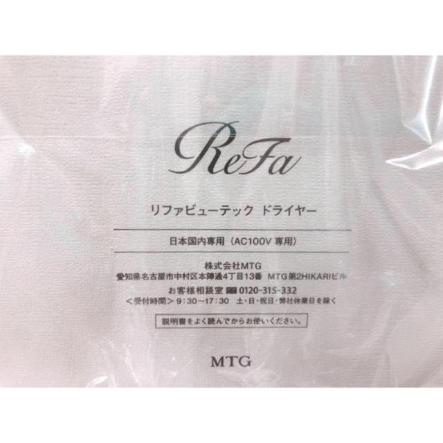 ReFa(リファ)のリファビューテックドライヤー ホワイト スマホ/家電/カメラの美容/健康(ドライヤー)の商品写真