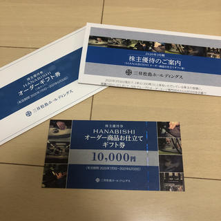 花菱 スーツ 1万円 hanabishi  オーダー商品お仕立て ギフト券(ショッピング)