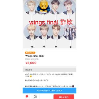 防弾少年団(BTS) - bts  wings final 詐欺 5月9日