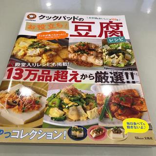 クックパッドのお役立ち!豆腐レシピ 13万品超えから厳選!!