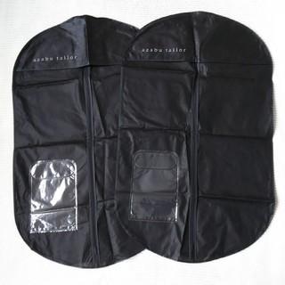 azabu tailor(麻布テイラー)★スーツカバー 2枚セット(その他)