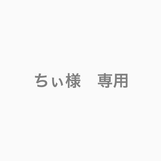 ちぃ様 専用(母子手帳ケース)