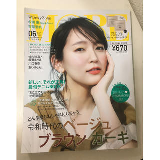 MORE (モア) 2019年 06月号 [雑誌](ファッション)