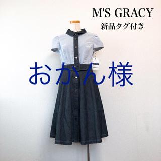M'S GRACY - 【新品タグ付】M'S GRACY 膝丈 ドッキング ワンピース グレー 春 夏