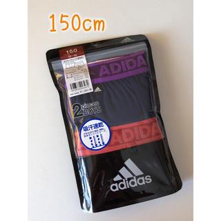 アディダス(adidas)の150cm 2枚adidasボクサーパンツ ドライメッシュ ジュニア⑥(下着)