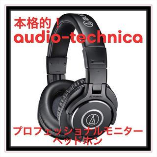 オーディオテクニカ(audio-technica)の【人気商品】audio-technicaプロフェッショナルモニターヘッドホン(ヘッドフォン/イヤフォン)