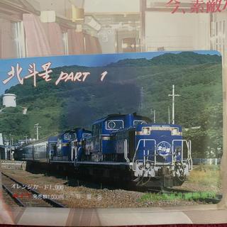 ジェイアール(JR)のJR北斗星オレンジカード(鉄道)