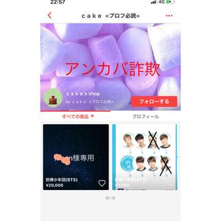 防弾少年団(BTS) - bts  アンカバ 詐欺 5月3日