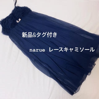 ナルエー(narue)のナルエー レースキャミソール 新品タグ付き未使用(ルームウェア)