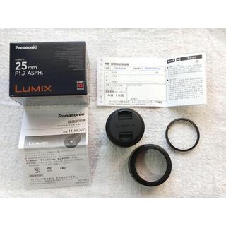 パナソニック(Panasonic)の☆美品 LUMIX G 25mm/F1.7 ASPH. H-H025 ブラック (レンズ(単焦点))