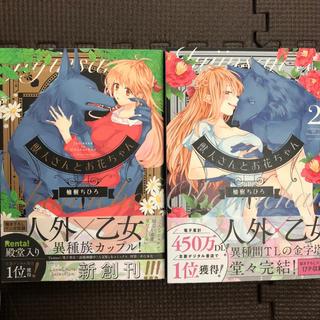 送料無料♡獣人さんとお花ちゃん 1〜2巻♡全巻セット