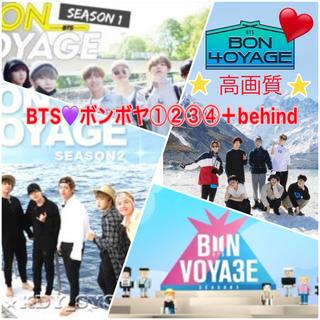 防弾少年団(BTS) - BTS💜 ボンボヤ season①②③④+behind  全話❤️