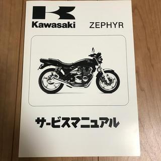 カワサキ(カワサキ)のゼファー サービスマニュアル(カタログ/マニュアル)