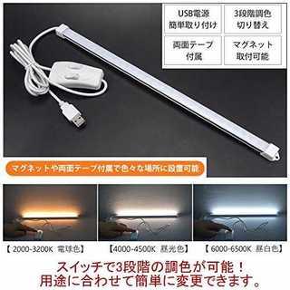 3色調色可能(電球色・昼白色・昼光色)35cmLED バーライト USBライト (テーブルスタンド)