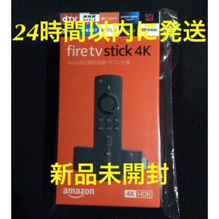 新品 Fire TV Stick 4K(映像用ケーブル)