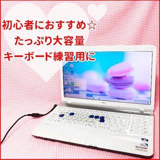 エヌイーシー(NEC)の使いやすいキーボード☆練習用に☆子供から大人まで☆たっぷり保存OK☆テンキー(ノートPC)