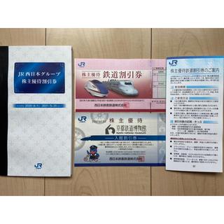 ジェイアール(JR)のJR西日本 優待券(鉄道乗車券)
