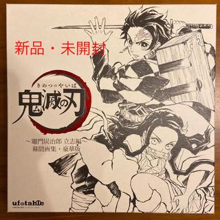 C97 鬼滅の刃 幕間画集 豪華版 新品・未開封(キャラクターグッズ)